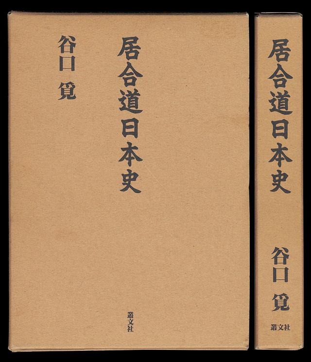 日本刀書籍