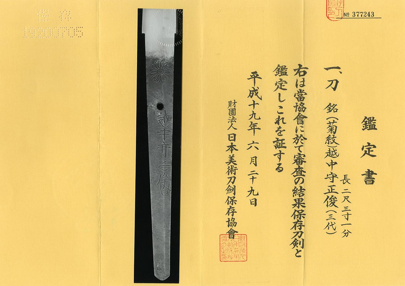 AS17276刀:菊紋 越中守正俊 -Ka...